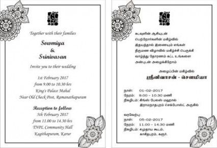 What You Should Wear To Wedding Invitation Template Tamil Wed Wedding Invitation Templates Wedding Invitation Wording Templates Engagement Invitation Wording
