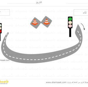 حرف التاء الحروف الابجدية العربية لوحات الطرق تتبع الحرف بالسيارة 4 Jpeg Learning Arabic Learn Arabic Alphabet Arabic Alphabet