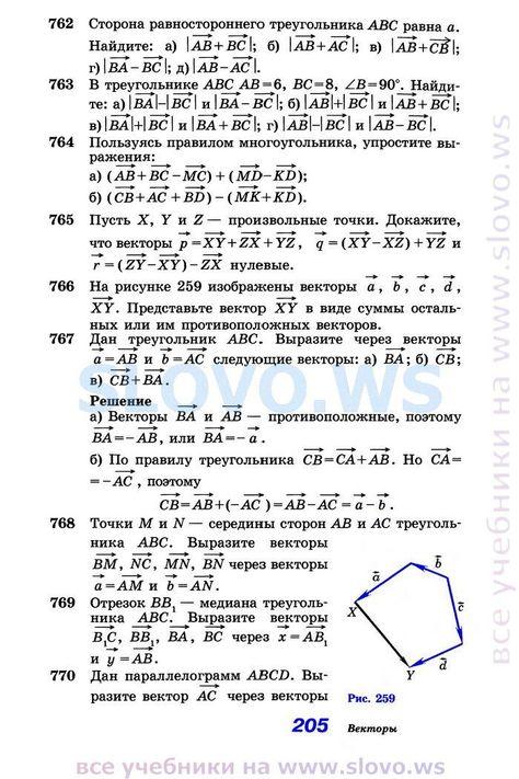 Готовые домашние задания по геометрии