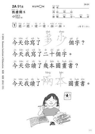 Native Language Worksheets Studied In Various Countries Chinese Kumon Math Education Quotes For Teachers Math Subtraction