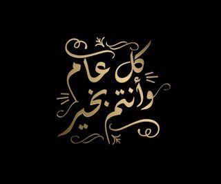 كل عام وانتم بخير 2021 صور معايدة بكل المناسبات 1442 Eid Stickers Eid Cards Eid Greetings
