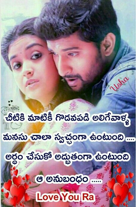 Pin By Vara Lakshmi On Lak Love Meaning Quotes Love Quotes In Telugu Meant To Be Quotes