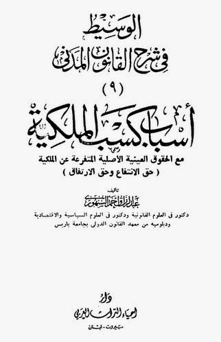 الوسيط في شرح القانون المدني اسباب كسب الملكية الحقوق العينية الاصلية Arabic Books Books Free Download Pdf Math
