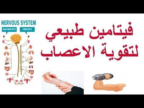 فيتامين لتقوية الاعصاب كيفية تقوية الأعصاب اعصاب حديد العلاج النهائى لمشاكل التنميل وضعف الاعصاب Youtube Health Fitness Nutrition Medical Photos Merna