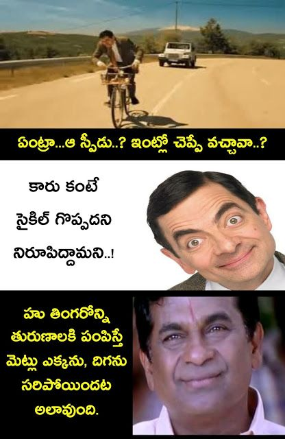 Pin By Naresh On Fun Quotes Funny In 2021 Telugu Jokes English Jokes Really Funny Memes