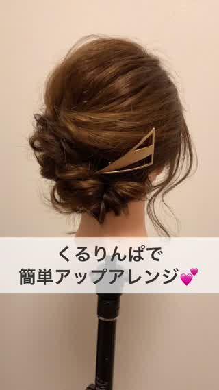 くるりんぱで作る簡単可愛いアップアレンジ解説1 上半分の髪を左に寄せ