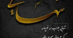 متن تسلیت برای چهلمین روز درگذشت مادر یا پدر و بستگان و آشنایان Lettering Condolences Arabic Calligraphy
