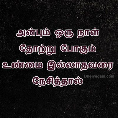 Whatsapp Status Tamil With Images Love Status Tamil Love
