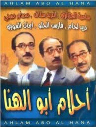موعد وتوقيت عرض مسلسل أحلام أبو الهنا 2020 على قناة سوريا دراما Baseball Cards Cards Baseball