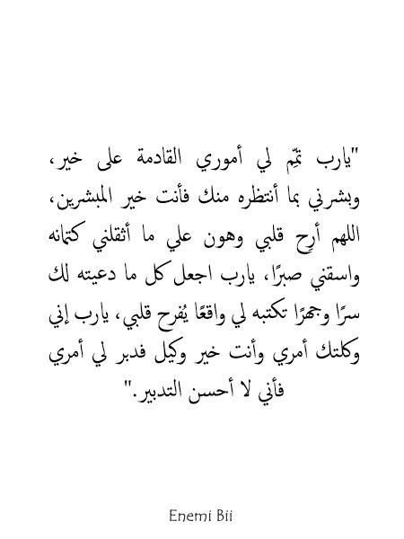 يارب تم م لي أموري القادمة على خير وبشرني بما أنتظره منك فأنت خير المبشرين اللهم أر ح قلبي وهون علي ما أثقلني كت Wonder Quotes Quran Quotes Proverbs Quotes