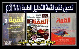 تحميل كتاب القمة في التحاليل الطبية باللغة العربية Pdf جميع الأجزاء 123 Books Book Cover Comic Books