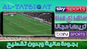 تحميل تطبيق Glostar Tv 2020 السلام و عليكم و رحمة الله و بركاته متابعيموقع منبع التطبيقاتاليوم سنتحدث عنتحميل تطبيق Glostar Tv 202 Bein Sports Tv Soccer Field