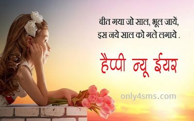 Happy New Year Message In Hindi 87