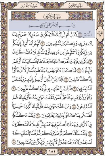 Alif Lam Mim Sọ D Quran Things To Come Do You Remember
