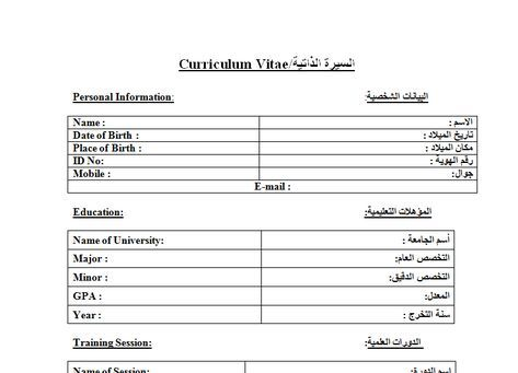 نماذج ذاتية جاهزة للطباعة Cv Template Word Free Resume Template Word Free Cv Template Word