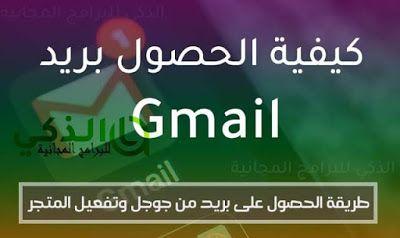 موقع الذكي للبرامج والتطبيقات تحميل برامج 2020 كيفية عمل بريد الكتروني جيميل Gmail Gmail Incoming Call Screenshot App