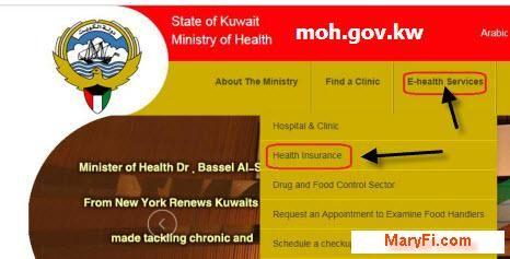 النظام الآلي لتسجيل الضمان الصحي Online Health Insurance System