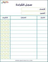 Arabic Reading Log Arabicforkids Arabicworksheet Arabicprintable Arabicreading Arabicbook Arabic Worksheets Learning Arabic Learn Arabic Language