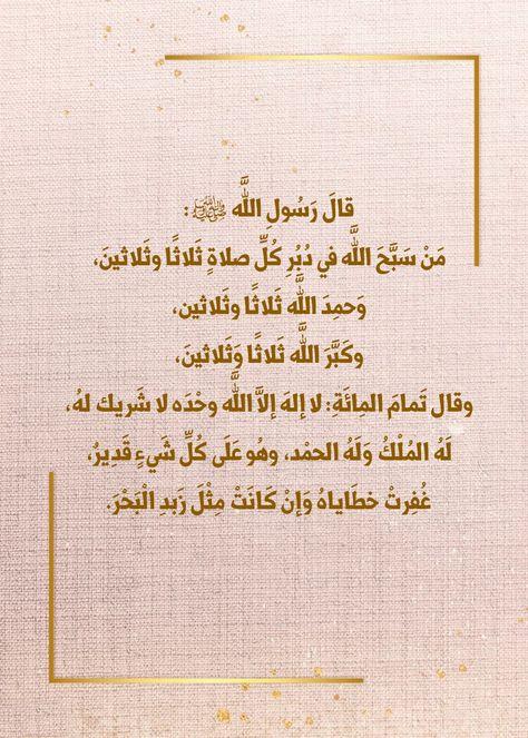 من سبح في دبر كل صلاة محمد الصلاة تسبيح Me