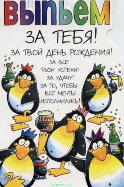 Pozdravleniya S Dnem Rozhdeniya Muzhchine Muzykalnoe I Prikolnoe S