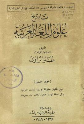 مكتبة لسان العرب تاريخ علوم اللغة العربية طه الراوى Pdf Books Free Download Pdf My Books Books