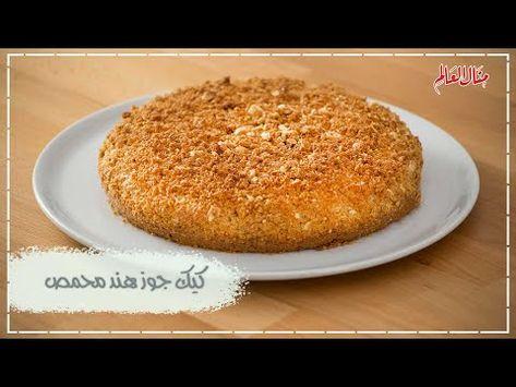 كيك جوز الهند هش وسهل وبمكونات متوفرة فى كل بيت Youtube Food Cooking Breakfast