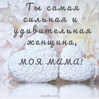 С Днём всех влюбленных, мамочка! #мамочка #мама #любимыедорогие  #деньвлюбленных #14февраля #открытки #валентинка