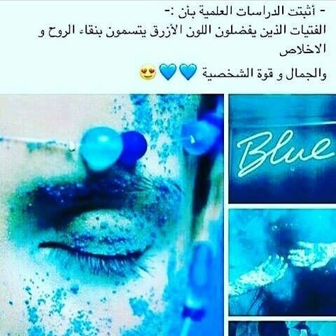 اعشقني Positive Quotes Arabic Jokes Blue