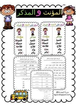 هذه الحزمة على شرح مبسط عن درس المذكر والمؤنث للصف الاول الابتدائي ولرياض الأطفال تم تصميم الموارد في هذه Arabic Alphabet For Kids Arabic Kids Learning Arabic