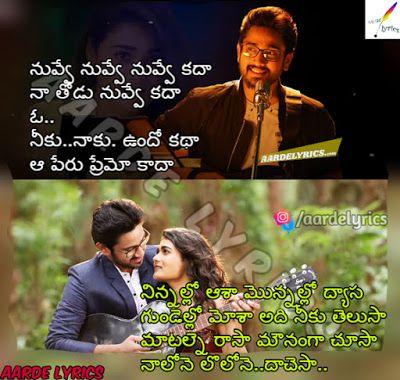 You Are My Heart Beat Song Lyrics From Iddari Lokam Okate 2019 Telugu Movie Beat Songs Songs Song Lyrics