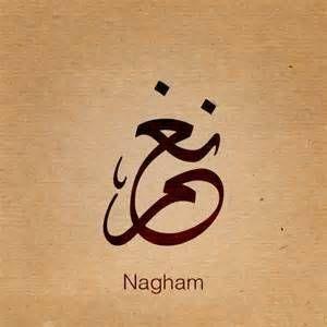 معنى اسم نغم صفات حاملة اسم نغم Arabic Calligraphy Calligraphy