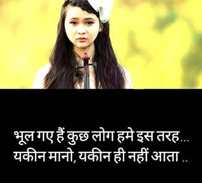 Bhul Gaye Hai Kuch Log Hume Is Tarah Hindi Shayari With Images
