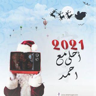 صور 2021 احلى مع اسمك اكتب اسمك على تهنئة السنة الجديدة مجانا Pictures Image Fictional Characters
