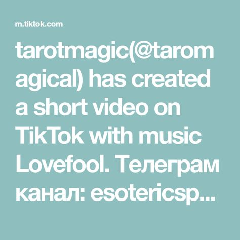 tarotmagic(@taromagical) has created a short video on TikTok with music Lovefool. Телеграм канал: esotericspsych #ведьмовскойзаговор #witch #tarotreader #раскладытаро #таро