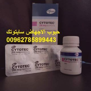 حـــبــــــوب الاجهاض المنزلي 00962785899443 مندوب الخليج Hand Soap Bottle Soap Bottle Ads