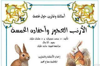 تمارين قرائية في اللغة العربية للمستوى الثالث ابتدائي Https Ift Tt 2frdcmm Blog Posts Blog Bullet Journal