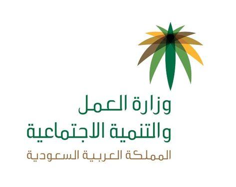 قانون العمل السعودي In This Moment Saudi Arabia News