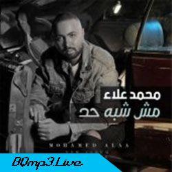 مش شبه حد محمد علاء Mp3 Download