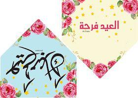Nuha Des ثيمات موية ثيمات شوكلت لف ثيمات زينة حفلات Eid Crafts Crafts Blog