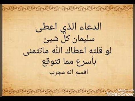 الدعاء الذي اعطا سليمان كل شيى لوقلته اعطاك الله ماتتمنى بأسرع مما تتوقع اقسم انه مجرب You Quran Quotes Love Islamic Inspirational Quotes Islamic Love Quotes