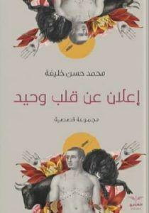 تحميل كتاب إعلان عن قلب وحيد Pdf محمد حسن خليفة Movie Posters Movies Poster