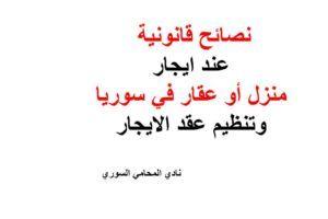 نادي المحامي السوري Page 41 Of 46 استشارات وأسئلة وأجوبة في القوانين السورية Calligraphy