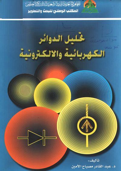 كتاب تحليل الدوائر الكهربائية والالكترونية لعبد القادر الامين Pdf Electronic Bubble Physics Books Math Formulas Books Free Download Pdf