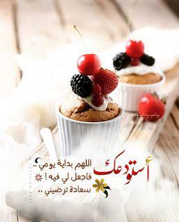 اجمل صور للفيس بوك مكتوب عليها عبارات غاية فى الجمال Desserts Food Breakfast