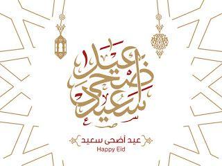 صور عيد الاضحى 2020 اجمل الصور لعيد الاضحى المبارك Eid Ul Adha Eid Al Adha Eid