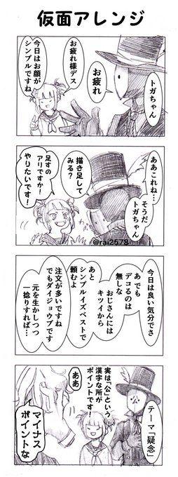 描き足す(トガちゃん・Mr.コンプレス)   ヴィラン ヒロアカ, 漫画 ...