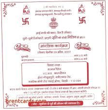 Hindu Wedding Card Matter In Hindi For Daughter Beauty Fzl99 Hindu Wedding Cards Wedding Card Wordings Wedding Card Format