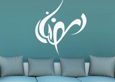صور خلفيات مكة المكرمة Islamic Wallpapers Makkah صور خلفيات عالية الدقة Hd Wallpapers Islamic Wallpaper Bed Decor Home Decor Decals