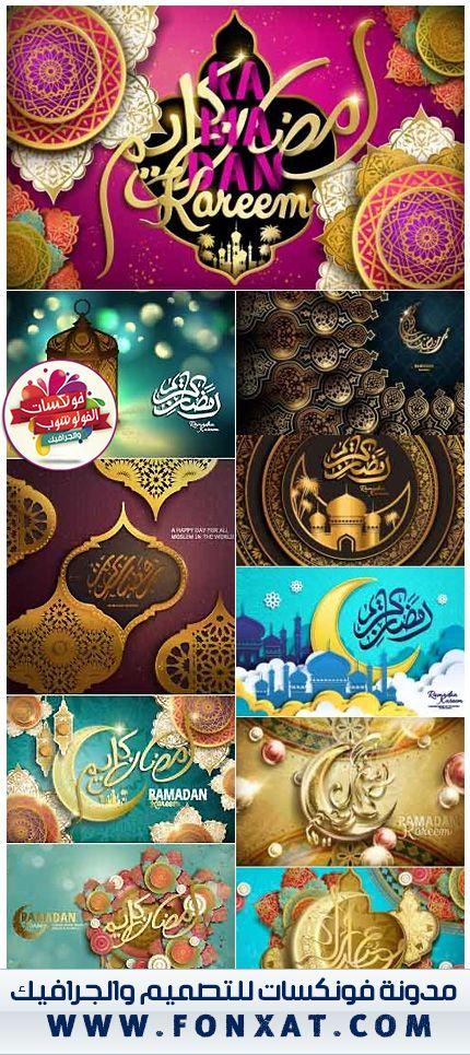 خلفيات وتصميمات فيكتور باعلى جودة خاصة برمضان لا تفوت تحميلها Arabic Calligraphy Design Calligraphy Design Design