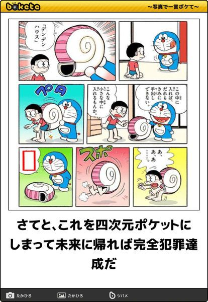 pin by o on ドラえもん 大喜利 funny pictures laughter funny